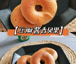 中西结合的豆瓣酱香贝果的做法