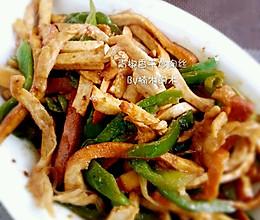 青椒香干炒肉丝的做法