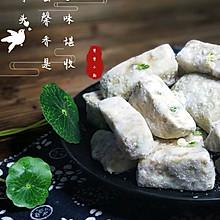 #秋天怎么吃#潮汕美食反沙芋头