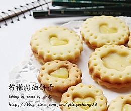 柠檬奶油饼干的做法