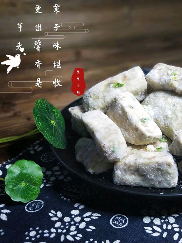 潮汕美食反沙芋头的做法