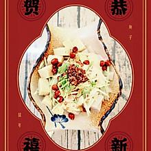 春节凉皮(洗面法)