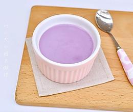 紫薯布丁的做法