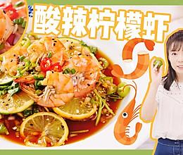 百香果柠檬虾——酸酸辣辣不长肉的做法
