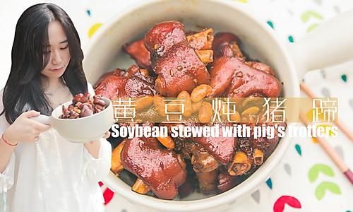 黄豆炖猪蹄「厨娘物语」的做法