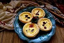 蔓越莓蛋挞#美的FUN烤箱·焙有FUN儿#的做法
