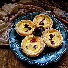 蔓越莓蛋挞#美的FUN烤箱·焙有FUN儿#