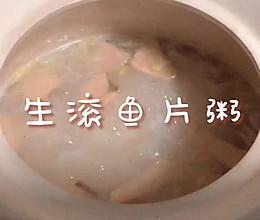 生滚鱼片粥,鲜美又营养的做法