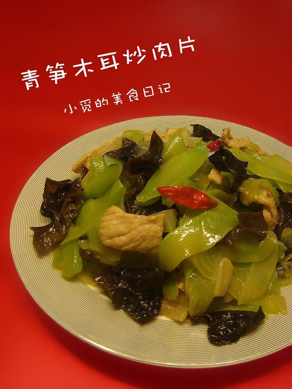 青笋木耳炒肉片的做法