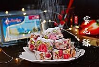#钟于经典传统味#甜蜜年味雪花酥的做法