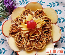 #夏日撩人滋味#三鲜豆皮卷的做法