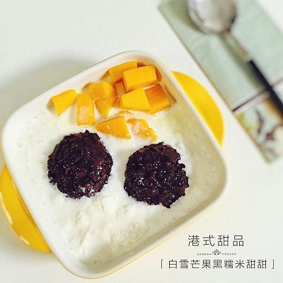白雪芒果黑糯米甜甜(正宗白雪底和糯米团做法)