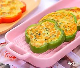 彩椒虾蛋饼 宝宝辅食食谱的做法