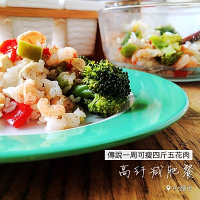 高纤减肥餐(开启糙米模式)