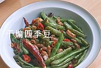 #巨下饭的家常菜#干煸四季豆的做法