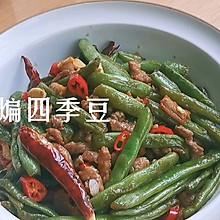 #巨下饭的家常菜#干煸四季豆