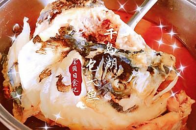 千岛湖包头鱼