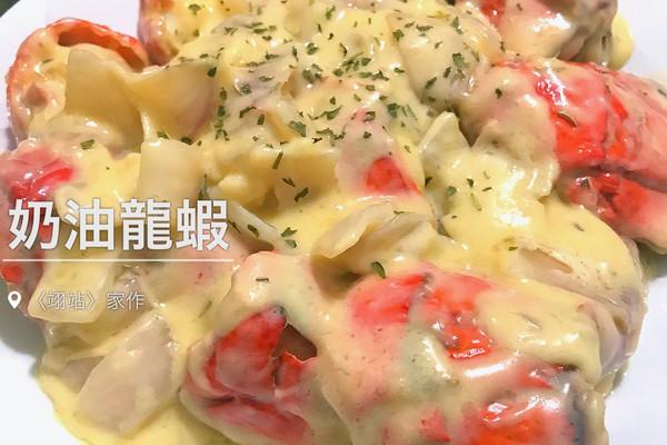 奶油龙虾的做法