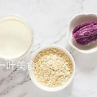 紫薯燕麦奶昔的做法图解1