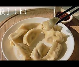 饺子(上)—饺子馅的做法