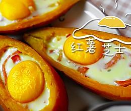 红薯芝士烤蛋的做法