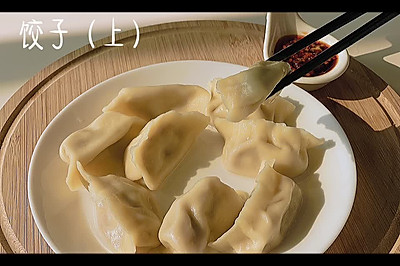 饺子(上)—饺子馅