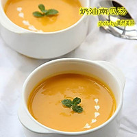 奶油南瓜汤--利仁电火锅试用菜谱