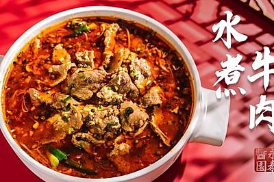 水煮牛肉 2020年夜饭系列【大酱日记】