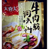 【大喜大牛肉粉试用之】裙带菜疙瘩汤的做法图解4
