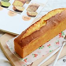 完美磅蛋糕攻略——柠檬磅蛋糕