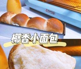 椰香小面包松软拉丝好吃停不下来的做法
