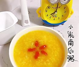 清甜软糯、补气养胃~南瓜粥的做法