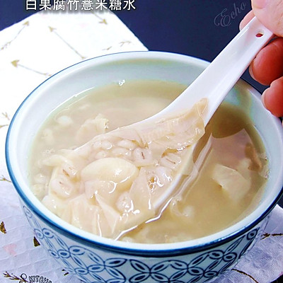 白果腐竹薏米糖水