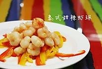 泰式甜辣虾球的做法