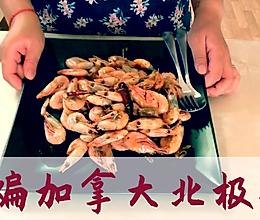 干煸加拿大北极虾的做法
