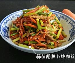 蒜苗胡萝卜炒肉丝的做法