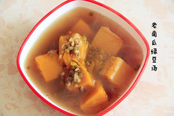 老南瓜绿豆汤的做法
