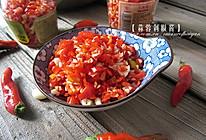 【蒜蓉剁椒酱】--纯手工珍藏版居家必备的自制万能调味料的做法