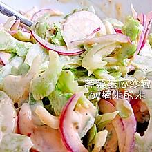 健康芹菜洋葱苦瓜沙拉~夏日凉菜~生食