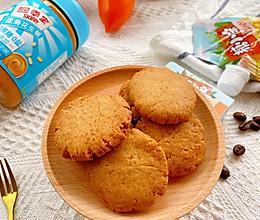 #四季宝蓝小罐#花生酱小饼干的做法