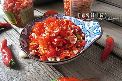 【蒜蓉剁椒酱】--纯手工珍藏版居家必备的自制万能调味料