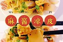 #美食视频挑战赛#麻酱凉皮的做法