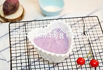 奶香紫薯米糊的做法