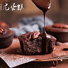 【巧克力布朗尼】巧克力控快来