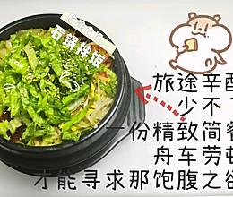 (韩餐)石锅拌饭(4份)