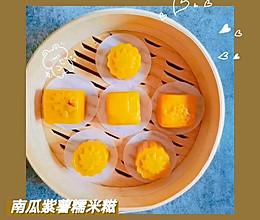 南瓜紫薯糯米糍的做法