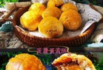 菠萝蛋黄酥的做法