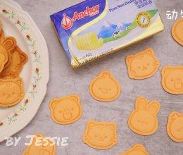 """#2021亲子烘焙组——""""焙""""感幸福#可可爱爱动物饼干的做法"""
