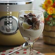 #小熊酸奶机试用#麦片苹果酸奶杯