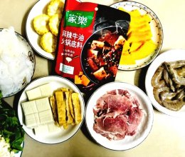 麻辣牛油火锅的做法